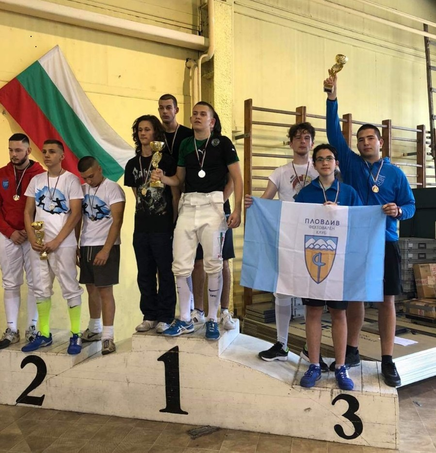 държавно първенство фехтовка Пловдив
